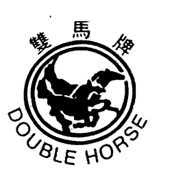 mark for DOUBLE HORSE, trademark #75428176