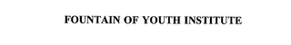 mark for FOUNTAIN OF YOUTH INSTITUTE, trademark #75591825