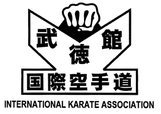 mark for INTERNATIONAL KARATE ASSOCIATION, trademark #76578546