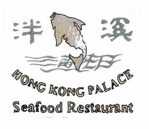mark for HONG KONG PALACE SEAFOOD RESTAURANT, trademark #76643008