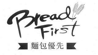 mark for BREAD FIRST, trademark #76644153