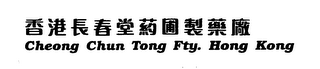 mark for CHEONG CHUN TONG FTY. HONG KONG, trademark #76644359