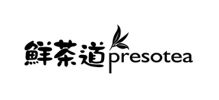 mark for PRESOTEA, trademark #77010138