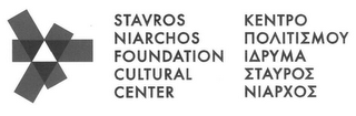 mark for STAVROS NIARCHOS FOUNDATION CULTURAL CENTER, trademark #77845194