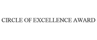 mark for CIRCLE OF EXCELLENCE AWARD, trademark #77894495