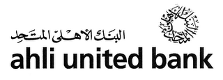 mark for AHLI UNITED BANK, trademark #78214037