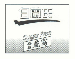 mark for SUGAR FREE, trademark #78296209