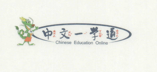 mark for CHINESE EDUCATION ONLINE, trademark #78339032