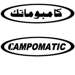 mark for CAMPOMATIC, trademark #78696556