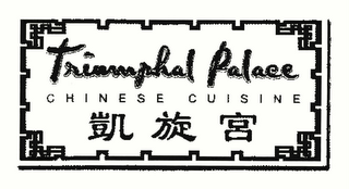 mark for TRIUMPHAL PALACE CHINESE CUISINE, trademark #78737167