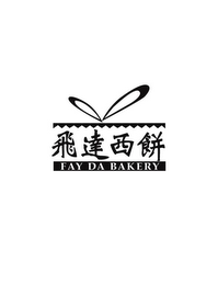 mark for FAY DA BAKERY, trademark #78931586