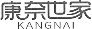 mark for KANGNAI, trademark #79093760