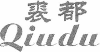mark for QIU DU, trademark #79095982