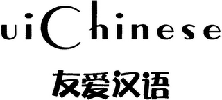 mark for UICHINESE, trademark #79097318
