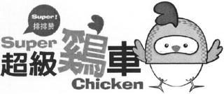 mark for SUPER! SUPER CHICKEN, trademark #79108015
