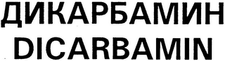mark for ANKAPBAMNH DICARBAMIN, trademark #79113993