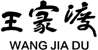 mark for WANG JIA DU, trademark #79118767