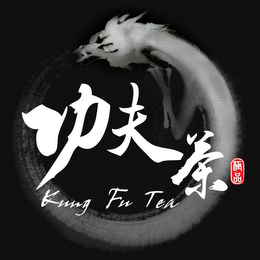 mark for KUNG FU TEA, trademark #85075650