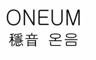 mark for ONEUM, trademark #85140930