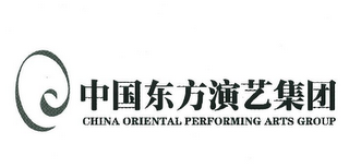 mark for CHINA ORIENTAL PERFORMING ARTS GROUP, trademark #85163122