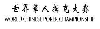 mark for WORLD CHINESE POKER CHAMPIONSHIP, trademark #85238413