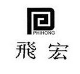 mark for PP PHIHONG, trademark #85488226