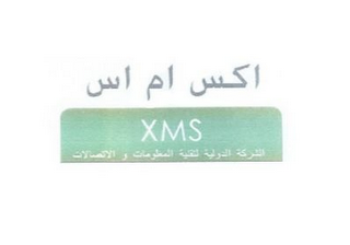 mark for XMS, trademark #85504898