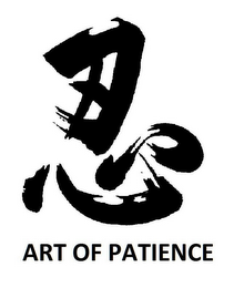 mark for ART OF PATIENCE, trademark #85534334