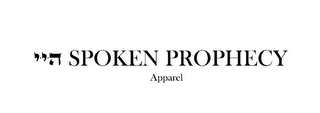 mark for SPOKEN PROPHECY APPAREL, trademark #85547287