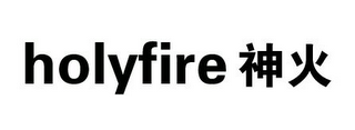 mark for HOLYFIRE, trademark #85558199