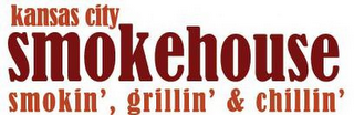 mark for KANSAS CITY SMOKEHOUSE SMOKIN', GRILLIN' & CHILLIN', trademark #85578293