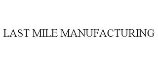 mark for LAST MILE MANUFACTURING, trademark #85597437