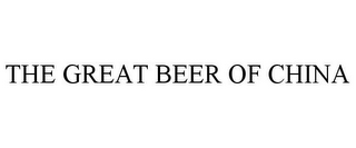mark for THE GREAT BEER OF CHINA, trademark #85603199