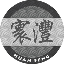 mark for HUAN FENG, trademark #85627702