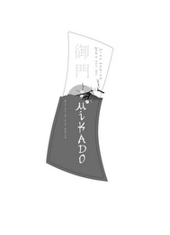 mark for MIKADO THE ART OF WINE MAKING, trademark #85669986
