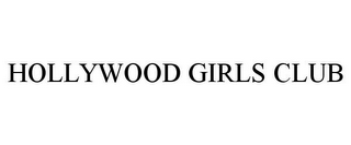 mark for HOLLYWOOD GIRLS CLUB, trademark #85679725