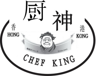 mark for HONG KONG CHEF KING, trademark #85686867