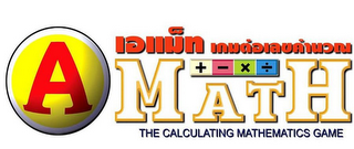 mark for A MATH THE CALCULATING MATHEMATICS GAME, trademark #85687864