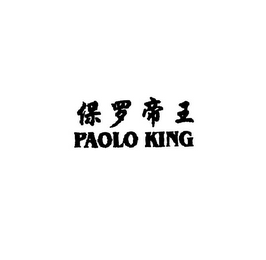 mark for PAOLO KING, trademark #85692023