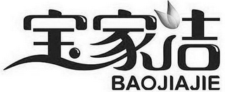 mark for BAOJIAJIE, trademark #85702693