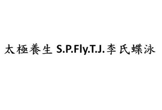 mark for S.P.FLY.T.J., trademark #85710688