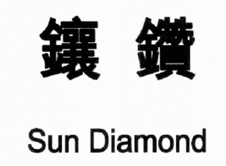 mark for SUN DIAMOND, trademark #85726554