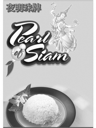 mark for PEARL OF SIAM, trademark #85737787
