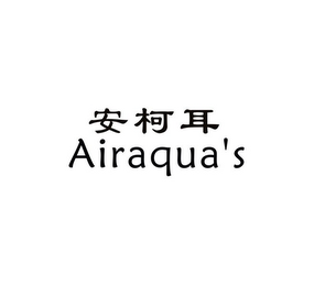 mark for AIRAQUA'S, trademark #85761766