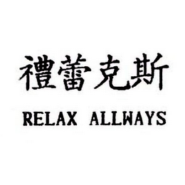 mark for RELAX ALLWAYS, trademark #85815372