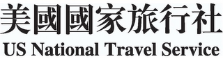 mark for US NATIONAL TRAVEL SERVICE, trademark #85826538