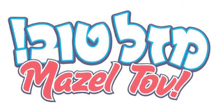 mark for MAZEL TOV!, trademark #85944993