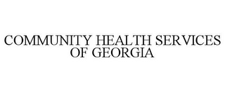 mark for COMMUNITY HEALTH SERVICES OF GEORGIA, trademark #86775047