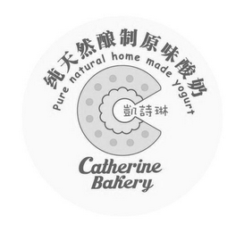 mark for PURE NATURAL HOME MADE YOGURT CATHERINE BAKERY, trademark #87839658